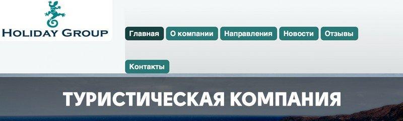 """""""Туристическая компания - Holiday Group"""" из Нижнего Новгорода полноценно обдуривает людей"""