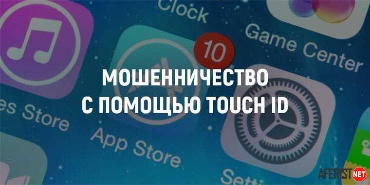 Мошенники нашли новый крайне необычный способ обмана владельцев iPhone