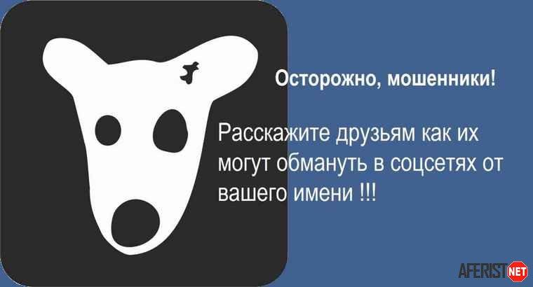 7 Мошеннических схем обманов в ВКонтакте